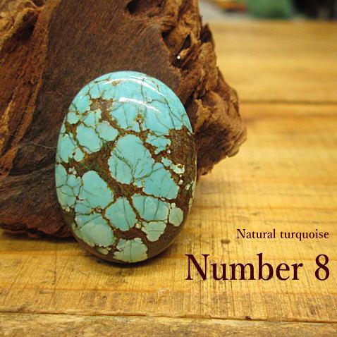 ターコイズ【Number 8(ナンバーエイト)Nevada(ネバダ)】ルース【メール便OK】5.6g/トルコ石/アクセサリー/材料/彫金