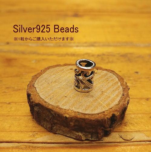 ■発送方法のご確認忘れずに■ 蔵 ビーズ Silver925 唐草 透かし彫り クラフト 材料 アクセサリー 送料無料お手入れ要らず 1個からご購入いただけます