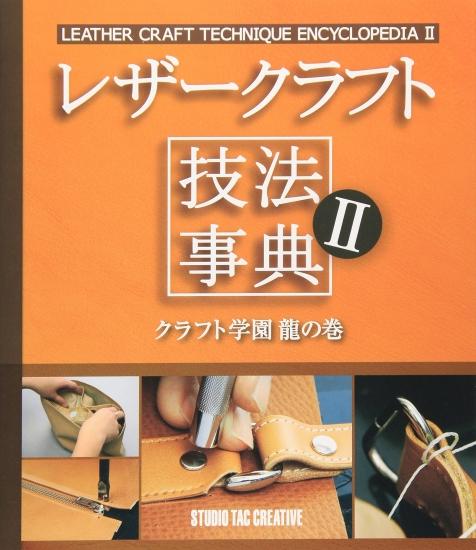 感謝価格 新品 レザークラフト技法事典II ストアー クラフト学園龍の巻 500円 定価2