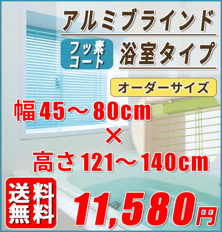フッ素コート 浴室用アルミブラインド オーダーサイズ[幅45cm~80cm 高さ81cm~140cm]  スラット25 送料無料【※代引き不可/同梱不可】