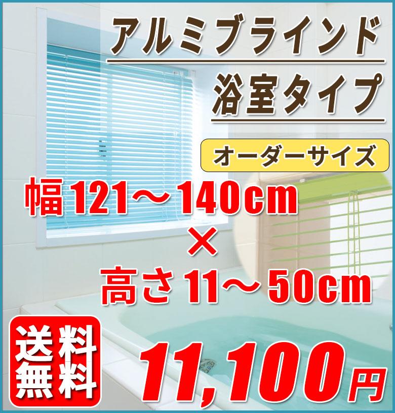 浴室用アルミブラインド オーダーサイズ[幅121cm~140cm 高さ11cm~50cm]  スラット25 送料無料【※代引き不可/同梱不可】