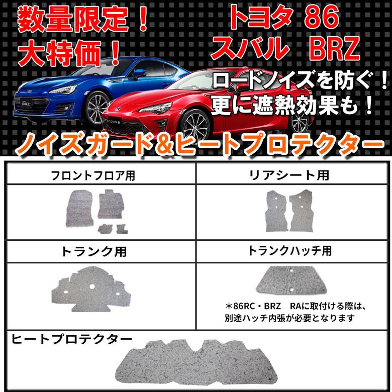 【車種・数量限定】ノイズガード・ヒートプロテクターフルセット マツダ【DJデミオ・CX-3】トヨタ【86】スバル【BRZ】
