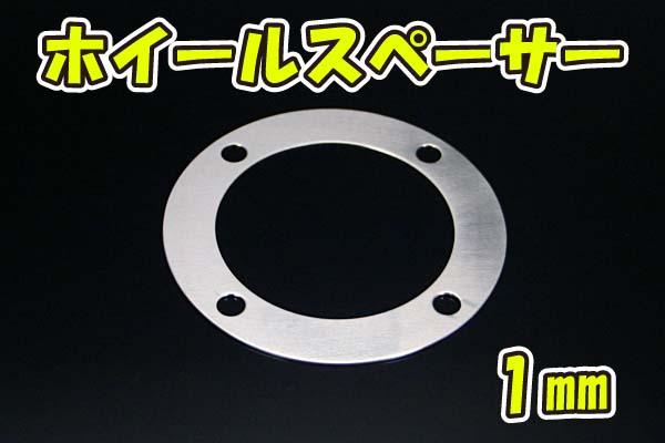 ◎送料無料◎ CL034 モンキー ゴリラ アルミ製 ホイール スペーサー 1mm