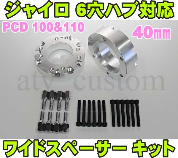 CL461 6穴 ジャイロ X エックス UP アップ キャノピー 40mm ワイド アルミ ホイール オフセット スペーサー PCD 110 100 ミニカー登録