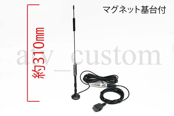 CL572 au (cdmaOne) 高利得 室内外両用 高感度アンテナセット 携帯電話