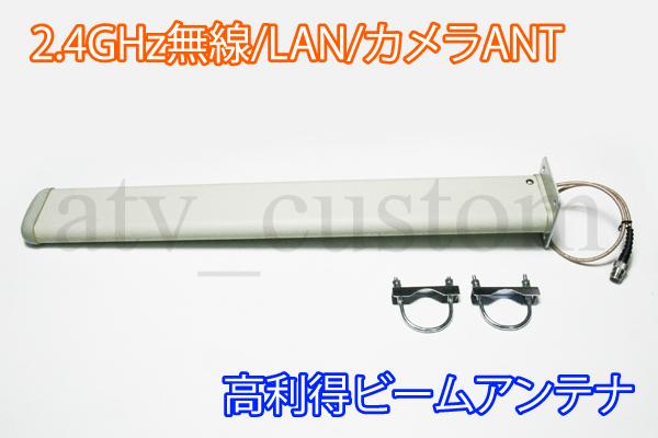 CL1408 2.4GHz 無線LAN 高利得 外部 ビームアンテナ 中 長距離 14素子