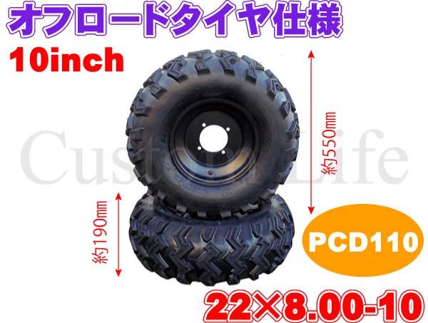 CL2298 ビッグサイズ PCD110 ATV 四輪バギー オフロード タイヤ ホイール セット 10インチ 22×8.00-10 スチールホイール ワイド 極太 ブロック