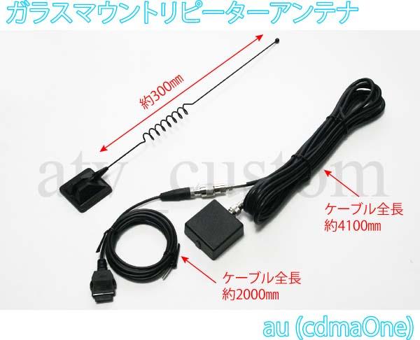 CL1116 au (cdmaOne) ガラスマウント リピーターアンテナ 携帯