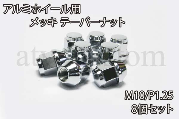 送料無料 CL832 テーパーナット メッキ ラグナット 8個 ハブナット M10×P1.25 日本正規代理店品 ATV四輪バギートライク 新着 アルミホイール 袋ナット