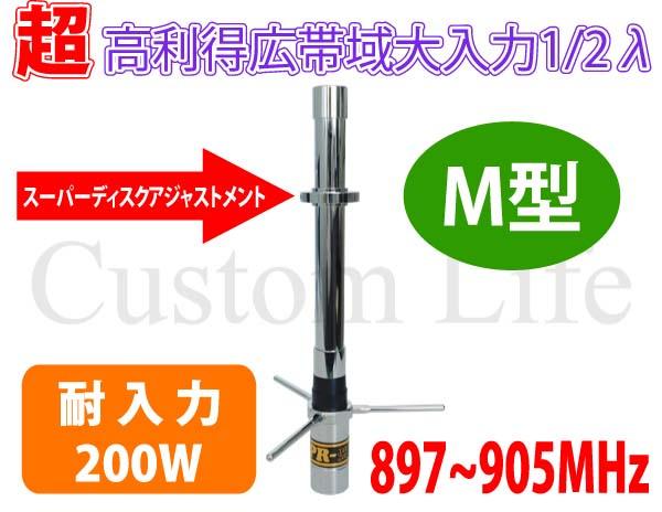 パーソナル無線用 【M型】耐入力 200W ハイパワー 超強力 897~905MHz 超高利得 広帯域 大入力 1/2λ アンテナ 極太 ショート 全長215mm