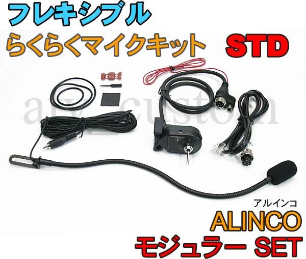 アルインコ フレキシブルマイク モジュラーSET STD DR-735