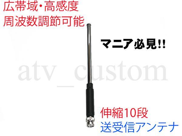 希望者のみラッピング無料 送料無料 CL715 安い 広帯域 高感度 送受信アンテナHF~1000MHz 周波数調整可能
