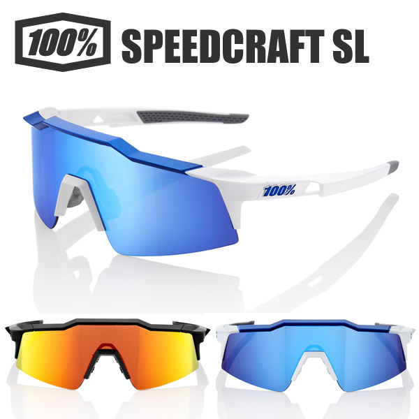 【送料無料】 ワンハンドレッドパーセント 100% 100パーセント サングラス SPEEDCRAFT SL 正規品 スポーツサングラス アイウェア ロードバイク 自転車 モトクロス サイクリング