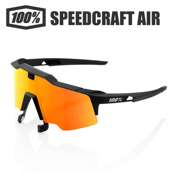 【送料無料】 ワンハンドレッドパーセント 100% 100パーセント サングラス SPEEDCRAFT AIR 正規品 スポーツサングラス アイウェア ロードバイク 自転車 モトクロス サイクリング