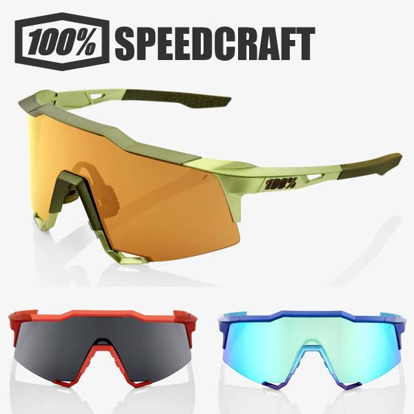ワンハンドレッドパーセント 本店 100% 100パーセント サングラス SPEEDCRAFT スピードクラフト 正規品 ロードバイク スポーツサングラス アイウェア 自転車 税込 送料無料 野球