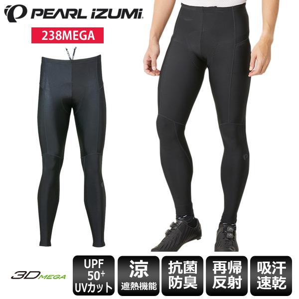 【送料無料】 パールイズミ PEARL IZUMI タイツ 238MEGA コールド シェイド メガタイツ サイクルウェア サイクルパンツ 夏