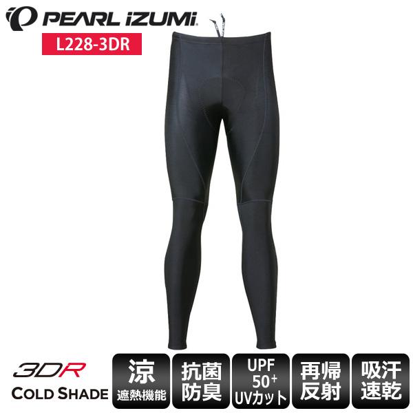 パールイズミ PEARL IZUMI タイツ L228-3DR コールド シェイドタイツ トールサイズ サイクルウェア サイクルパンツ 夏