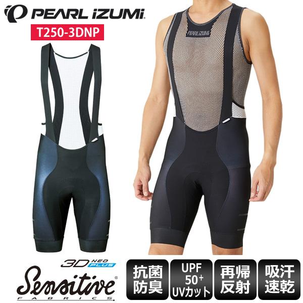 【送料無料】 パールイズミ PEARL IZUMI ビブショーツ タイツ T250-3DNP ビジョン ビブ パンツ サイクルウェア