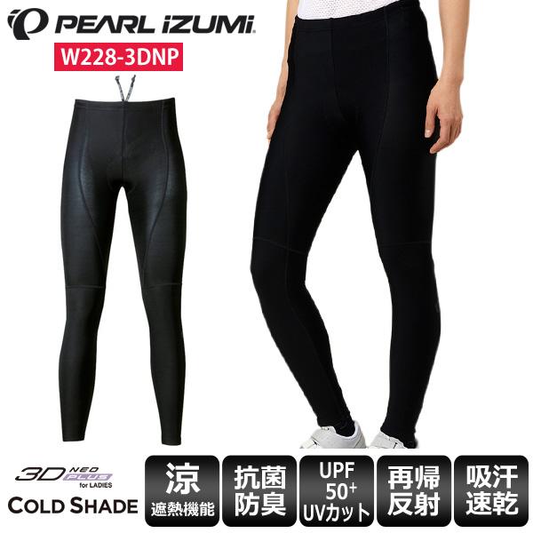 【送料無料】 PEARL IZUMI パールイズミ タイツ レディース WB228-3DNP コールド シェイド UV タイツ ワイドサイズ サイクルウェア サイクルパンツ 夏