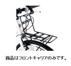 BRIDGESTONE ブリヂストン オルディナ アルミパイプバスケット S型取付用 フロントキャリア フロント用キャリア ordina サイクリング おすすめ F180015BL 自転車 P5345 サイクルパーツ 人気の製品 自転車用パーツ FC-SA