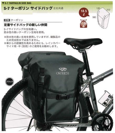 オーストリッチ S-7 ターポリン サイドバッグ 2個セット(左右共通) 容量:18.5L x 2 ( リア用サイドバッグ ) OSTRICH S7 TARPAULIN SIDE BAG 18.5Lx2 ロードバイク バッグ サイクルバッグ 自転車 サイクリング アウトドア