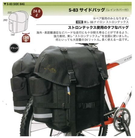 OSTRICH オーストリッチ サイドバッグ リア用 レインカバー付 2個 左右セット S-83 24.0L 自転車 ロードバイク サイクリング アウトドア