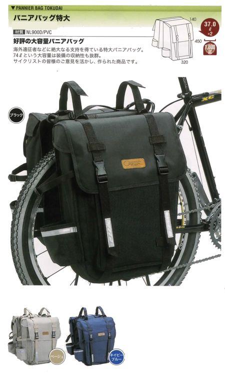 OSTRICH オーストリッチ パニアバッグ 特大 容量:37.0L x 2 リア用 サイドバッグ PANNIER BAG TOKUDAI 37.0L x 2 ロードバイク サイクルバッグ 自転車