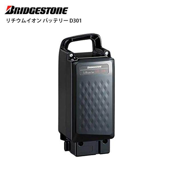 BRIDGESTON ブリヂストン 電動自転車バッテリー リチウムイオン バッテリー D301 BL(ブラック) F895203BL P6430 BT-D301