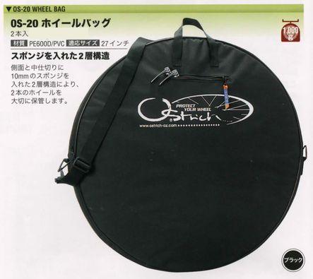オーストリッチ OS-20 ディスクホイールカバー 2本入 適応サイズ:27インチ ( 輪行用品 ) OSTRICH OS20 DISK WHEEL COVER 自転車 サイクリング ロードバイク 自転車用アクセサリー