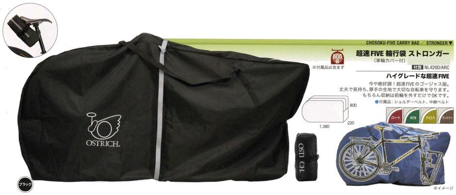 オーストリッチ 超速FIVE 輪行袋 ストロンガー 適応自転車:ロードバイク、MTB、クロスバイク、ランドナー ( 輪行袋 ) OSTRICH CHOSOKU-FIVE CARRY BAG / STRONGER