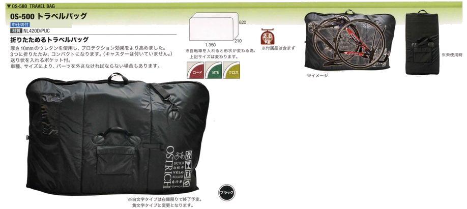 オーストリッチ OS-500 トラベルバッグ 適応自転車:ロードバイク、MTB、クロスバイク ( 輪行袋 ) OSTRICH OS500 TRAVEL BAG