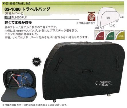 オーストリッチ OS-1000 トラベルバッグ 適応自転車:ロードバイク、MTB、クロスバイク ( 輪行袋 ) OSTRICH OS1000 TRAVEL BAG 自転車 サイクリング ロードバイク 自転車用アクセサリー