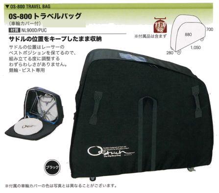 オーストリッチ OS-800 トラベルバッグ 適応自転車: 競輪、ピストバイク専用 ( 輪行袋 ) OSTRICH OS800 TRAVEL BAG 自転車 サイクリング ロードバイク 自転車用アクセサリー