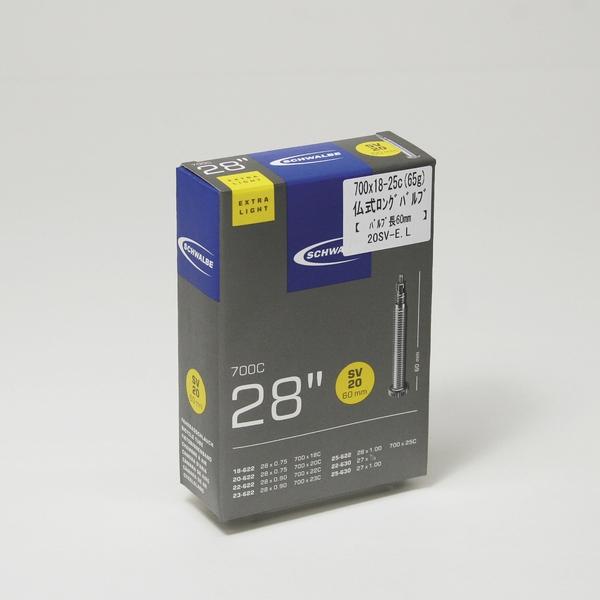 (SCHWALBE/シュワルベ)(チューブ) 20SV-EL ハコ 700x18/25C