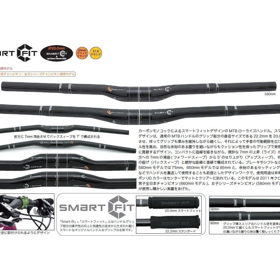 (OnebyESU/ワンバイエス) (自転車用ハンドル)スマートフィット カーボンライザー