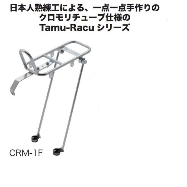(GAMOH/ガモー)(自転車用キャリア/荷台関連)Tamu-Rack CRM-1F