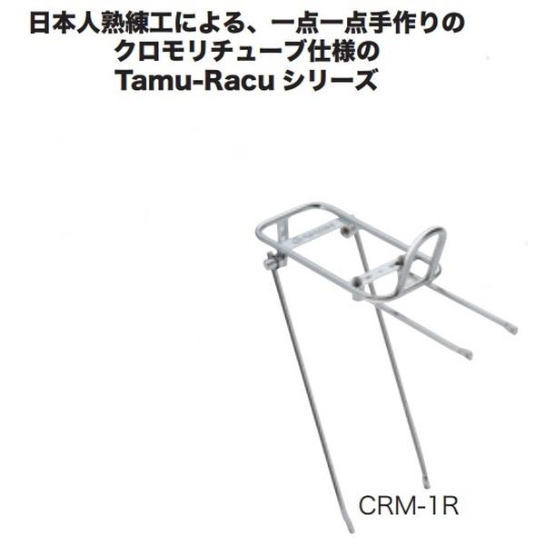 (GAMOH/ガモー)(自転車用キャリア/荷台関連)Tamu-Rack CRM-1R
