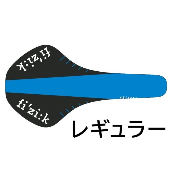 新素材新作 (fizik/フィジーク)2018 カラーエディション ANTARES R3 forカメレオン BK BK/ブルー ロードバイク/ブルー ANTARES レギュラー 自転車 サイクリング 自転車用パーツ サドル ロードバイク, タマク:1c3709e1 --- konecti.dominiotemporario.com