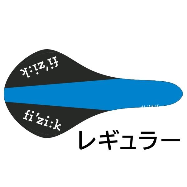 福袋 (fizik サイクリング/フィジーク)2018 カラーエディション ALIANTE サドル ALIANTE R3 forブル BK/ブルー レギュラー 自転車 サイクリング 自転車用パーツ サドル ロードバイク, 業務用メラミン食器の通販KYOEI:1169d7f0 --- konecti.dominiotemporario.com