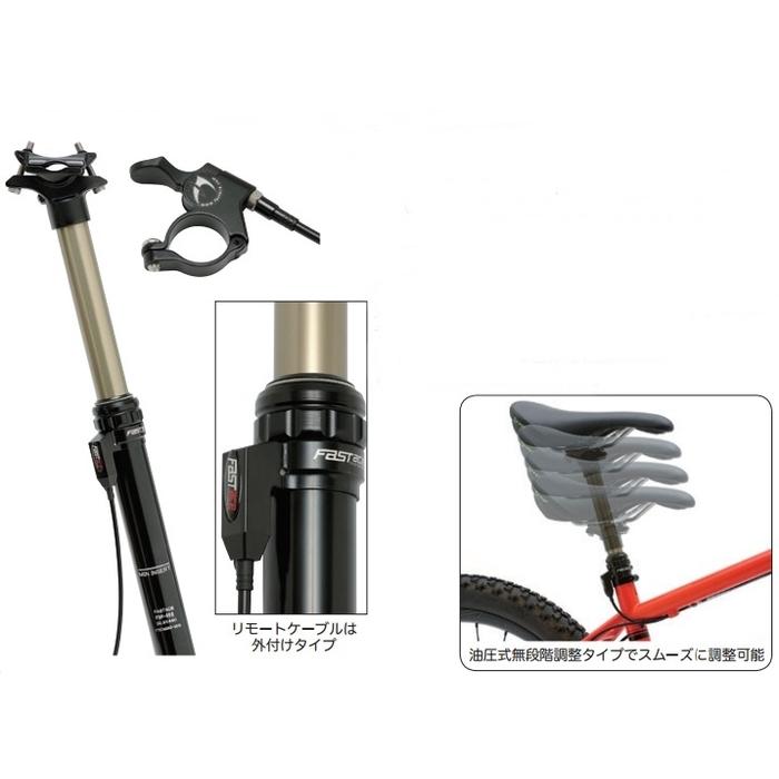 (FastAce/ファストエース)(自転車用シートポスト)FAP-502 油圧式ドロッパーポスト