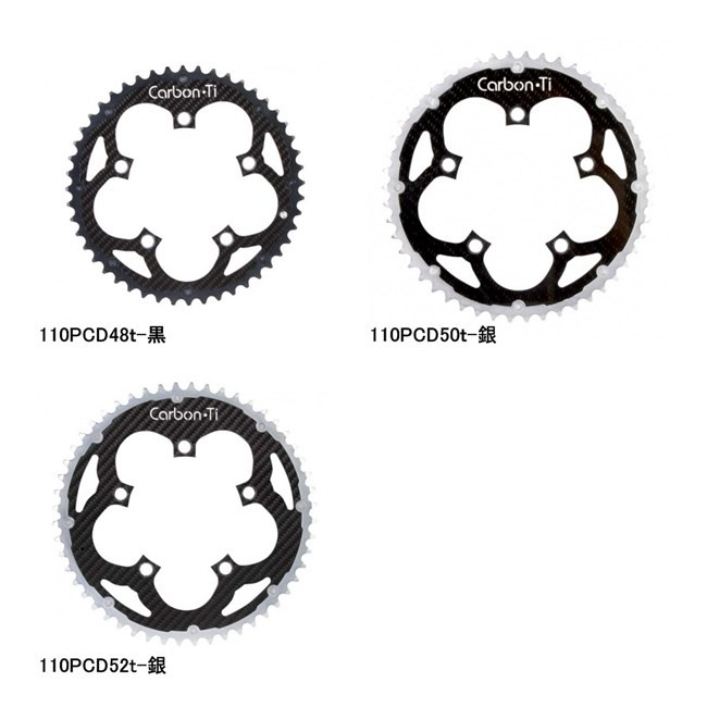 (カーボンチ/CarbonTi)(自転車用チェーンリング)X-Ring ROAD Al/Ca 110 アウター