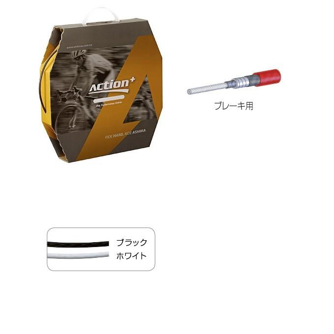 (ASHIMA/アシマ)(自転車用ブレーキワイヤー)ASM アクションプラス ブレーキ アウターケーブル 5x50m