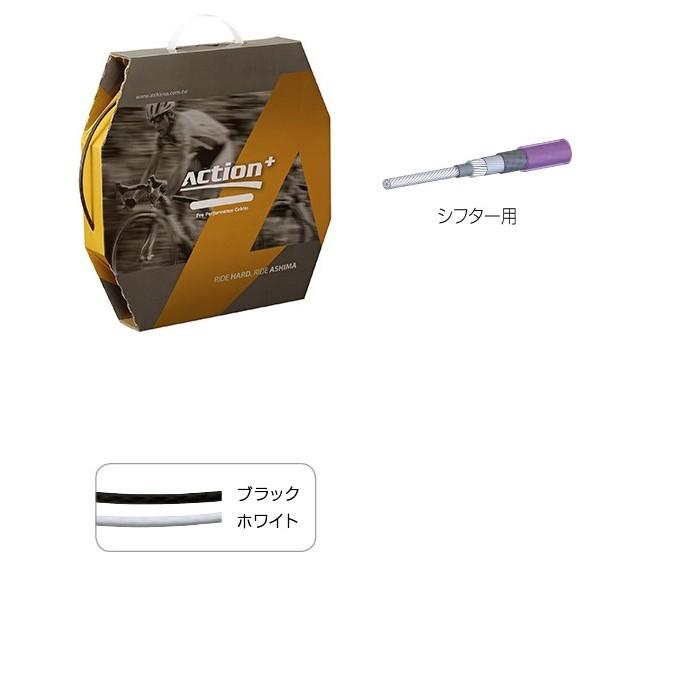 (ASHIMA/アシマ)(自転車用ケーブル/ワイヤー)ASM アクションプラス シフター アウターケーブル 4.5x50m