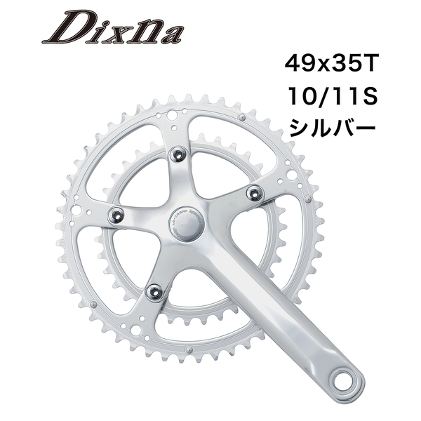 (Dixna/ディズナ)ラ・クランクセット 49/35T(10/11) SL