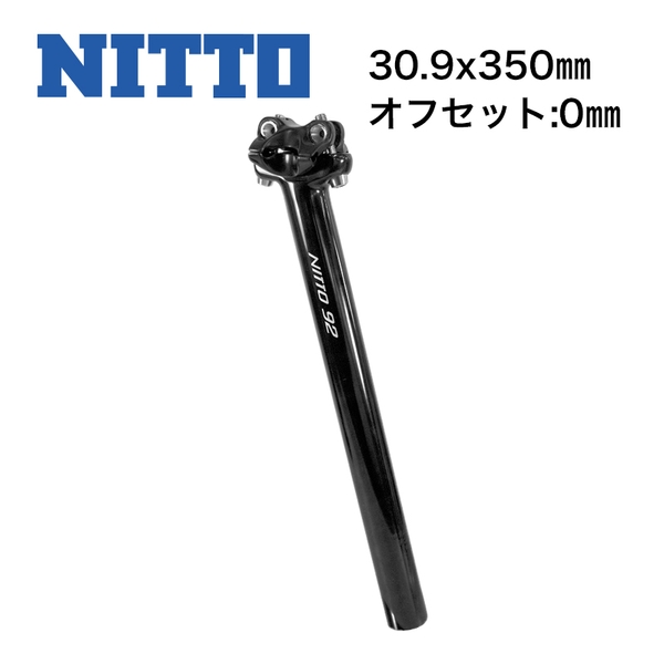 (NITTO/日東)S92 BK 30.9×350