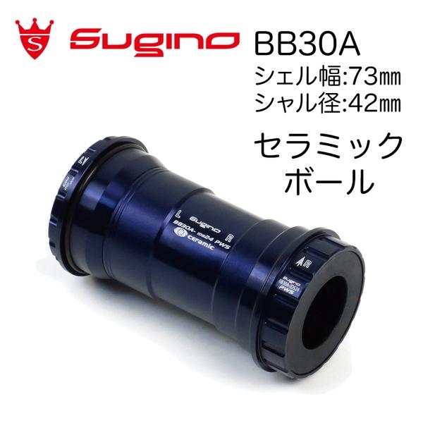 (Sugino/スギノ)BB30A-IDS24 PWS スーパーセラミック