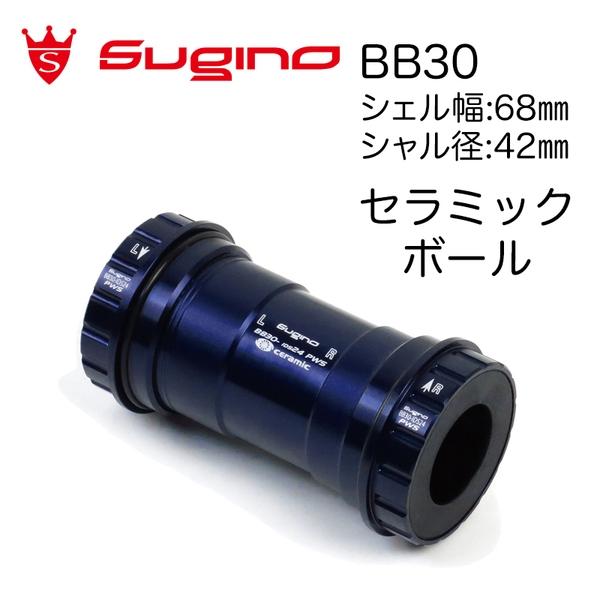 NEW売り切れる前に☆ Sugino スギノ モデル着用 注目アイテム BB30-IDS24 スーパーセラミック PWS