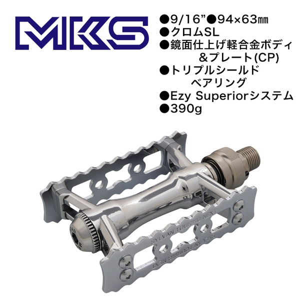 (MKS/ミカシマ)シルバンツーリング NEXT Ezy Superior