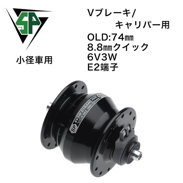 (SP/シャッタープレシジョン)ウルトラスモールダイナモハブ SV-8-F BK