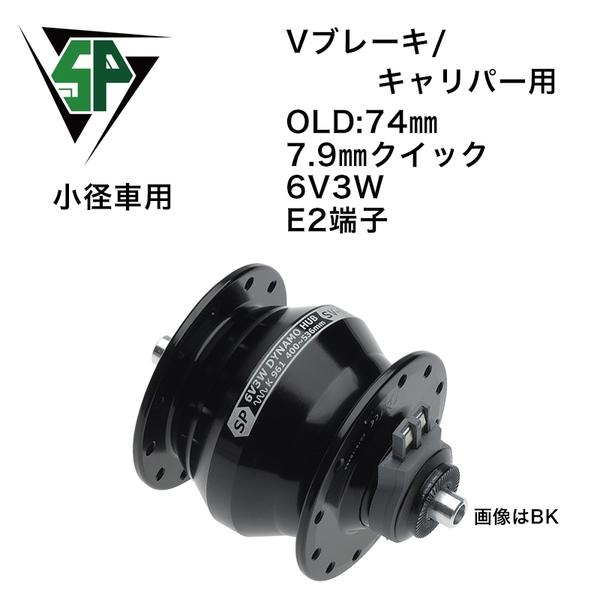 (SP/シャッタープレシジョン)ウルトラスモールダイナモハブ SV-8-FB SL